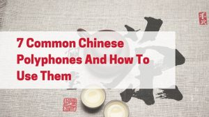 7-chinese-polyphones